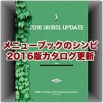 メニューブックのシンビ、2016年度版カタログを発表 !!