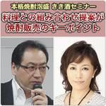 5月27日「本格焼酎・泡盛 きき酒セミナー」料理との組み合わせ提案が焼酎販売のキーポイント
