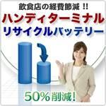 リサイクルバッテリー:ハンディターミナルの電池交換で経費節減 !!