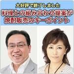 「本格焼酎・泡盛 きき酒セミナー」大好評で終了 !!