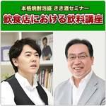 8月30日「本格焼酎・泡盛 きき酒セミナー」飲食店における飲料講座