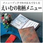 海外からのお客様にも好評なえいむの和柄メニューブックはいかがですか?