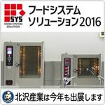 北沢産業:フードシステムソリューション2016出展のご案内