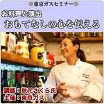 東京ガスセミナー「お料理と演出~おもてなしの心を伝える~」