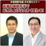 12月1日「本格焼酎・泡盛 きき酒セミナー」お酒の提供方法で店の売り上げは大きく変わる!