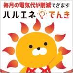 飲食店の電気代節約なら「ハルエネでんき」で決まり !!