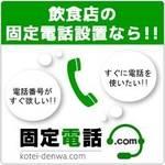 「固定電話ドットコム」新規開業の電話開設はお任せ下さい !!