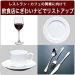 レストラン・カフェ「新規開店」に必要な備品をリストアップ !!