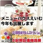 メニューハウスえいむは2017年『HCJ(ホテレスショー)』に出展します !!