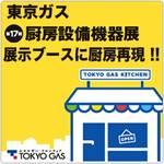 東京ガス「厨房設備機器展」ブース内に厨房を再現 !!
