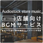 BGMにお悩みならロイヤリティフリーの「Audiostock store music」