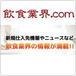 株式会社 飲食業界.com