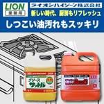 しつこい油汚れをスッキリ落とす!! 油汚れ洗浄剤「グリースサットル/強力ルック」