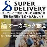 「スーパーデリバリー」のオーガニック食品特集