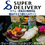 「スーパーデリバリー」のヴィーガン・ベジタリアン食品特集