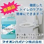 「ニオイ」「菌」など、トイレ掃除の悩みを解決! メディプロ トイレクリーナー