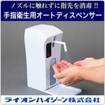 スプレーポンプに触れずに指先を消毒 !! 手指衛生用オートディスペンサー