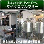 お店にビール工場が出現 !? アウグスインターナショナルの「マイクロブルワリー」