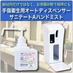 ウイルスの流行時期到来!手指衛生の強化にライオンハイジーンの「手指衛生用オートディスペンサー」