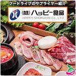 【ハッピー食品】フードライブのサプライヤー紹介