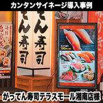 「カンタンサイネージ」の導入事例:がってん寿司 テラスモール湘南店様