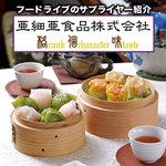 【亜細亜食品】フードライブのサプライヤー紹介