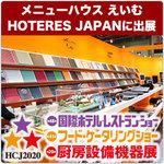 メニューハウスえいむは本年も『HCJ2020』に出展します !!