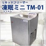 美味しさそのまま冷凍保存、液体急速冷凍機「凍眠ミニ」登場 !!