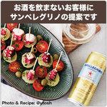 フレーバー・スパークリングウォーター「サンペレグリノ エッセンザ」が食のスタイルを変革します !!