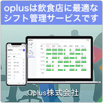 Oplus株式会社