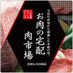JAタウン「お肉の宅配 肉市場」お肉のおすすめ商品
