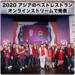 「2020年版 アジアのベストレストラン50」が、オンラインストリームで発表 !!