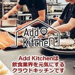 「Add Kitchen」飲食人の立場で運営されるクラウドキッチン登場 !!