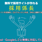 採用係長ならIndeed・Googleしごと検索対応の採用ページが簡単に作れます。しかも無料で!