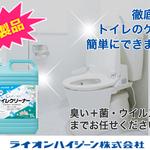 トイレ掃除の悩みを丸ごと解決するクリーナー新発売!! メディプロ トイレクリーナー