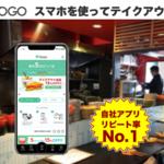 スマホでラクラク、テイクアウト予約サービス「iToGo(アイトゥーゴー)」