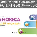 メニューブックのシンビ、Taiwan HORECA展示会に出展します !!