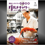 グルメキャリー 376号 求人特集:①日本料理   ②うどん・蕎麦