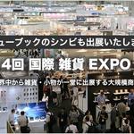第14回 国際雑貨EXPO展示会 メニューブックのシンビも出展します !!
