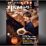 グルメキャリー 377号 求人特集:肉料理の美味しいお店