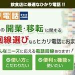 飲食店に断然有利な「ひかり電話」なら「ヒカリ電話.com」