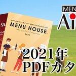 MENU HOUSE えいむ「2021年版PDF製品カタログ」ができました