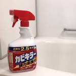 梅雨前にお風呂のカビをスッキリ退治してみた!【ヤッたるマン 「カビキラー」の巻】