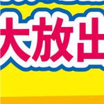 DgSあるある1コマ劇場【3】