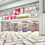 <ニュース>『スギ薬局 心斎橋店』 を2020年3月26日(木)オープン
