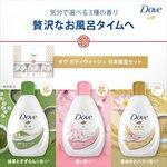 <新商品>日本にちなんだ3種類の香りを採用!今、会えない人たちへの心配りギフトにぴったりな「ダヴ ボディウォッシュ 日本限定セット」