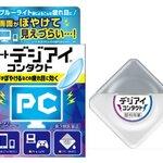 <新商品>コンタクト用目薬で日本初!ブルーライト等による疲れ目に効く硫酸亜鉛水和物を配合した「ロート デジアイ®コンタクト」新発売