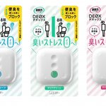 <新商品>【エステー】「消臭力 DEOX トイレ用」と「消臭力 DEOX トイレ用スプレー」を新発売