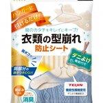 <新商品>『スタイルメイト 衣類の型崩れ防止シート』新発売!