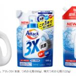 <新商品>抗菌も、消臭も、洗浄も、これ1本で一気に解決 「アタック3X(スリーエックス)」新発売